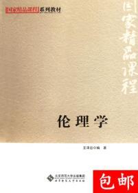 包邮正版 伦理学  王泽应   北京师范大学出版社