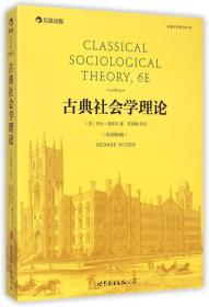 古典社会学理论(影印第6版)