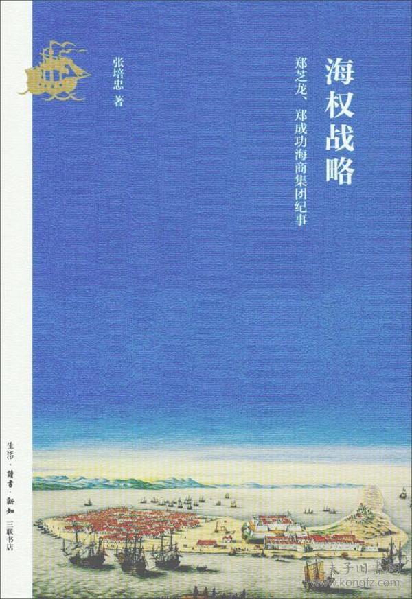海权战略:郑芝龙、郑成功海商集团纪事
