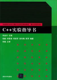 C++实验指导书/普通高校本科计算机专业特色教材精选·算法与程序设计