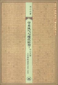学术风气与现代转型:中山大学人文学科述论(1926-1949)