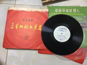 唱片---高举红旗大步走-革命歌曲  M-956