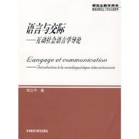 语言与交际—互动社会语言学导论(非二手)