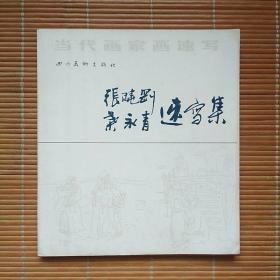 当代画家画速写——张晓刚、叶永青速写集