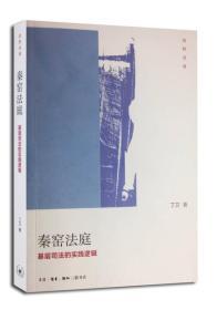 秦窑法庭-基层司法的实践逻辑