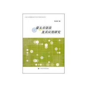 蒙太古语法及其应用研究