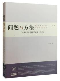 问题与方法:中国当代文学史研究讲稿(增订本)