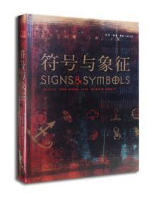 符号与象征