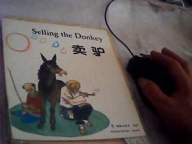 20开彩色连环画----卖驴  Selling the Donkey..【】