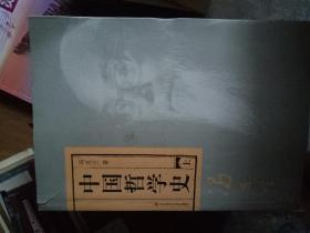 中国哲学史(上下册)内勾画了