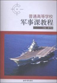 正版图书 普通高等学校军事教程