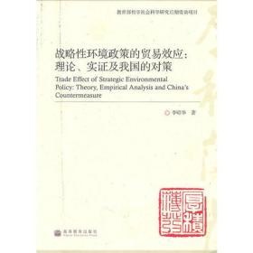 战略性环境政策的贸易效应:理论、实证及我国的对策