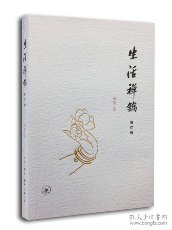 生活禅钥(增订版)