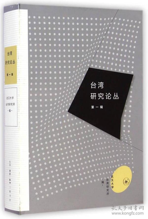 台湾研究论丛(第一辑)
