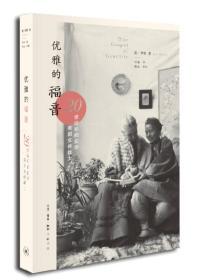优雅的福音:20世纪初的在华美国女传教士 9787108050250