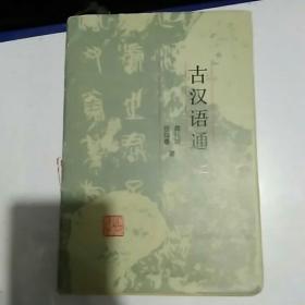 古汉语通论  (精装)
