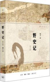 野史记(新史记系列)(修订版)
