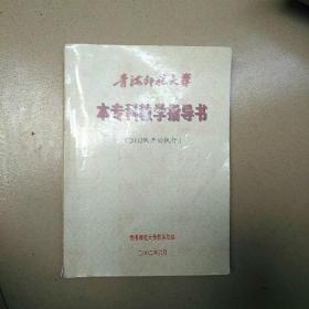 青海师范大学 本专科教学指导书(2002级开始执行)