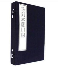 宋刻本芦川词(附出版说明共2册)(精)