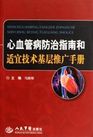 心血管病防治指南和适宜技术基层推广手册