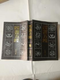 四书五经【陈戍国/点校】 下册.