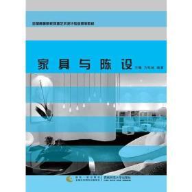 【二手包邮】家具与陈设 万娜 西南师范大学出版社