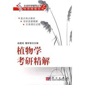 植物学考研精解