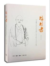 """""""净慧长老与生活禅""""学术研讨会论文集:指月者"""