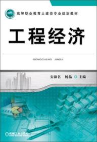 高等职业教育土建类专业规划教材:工程经济