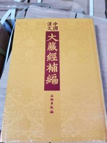 中国汉文大藏经补编   全100册