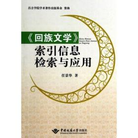 《回族文学》索引信息检索与应用