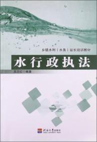 乡镇水利(水务)站长培训教材:水行政执法 吴志红 河海出版社