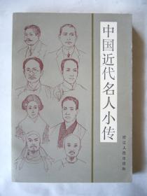 中国近代名人小传