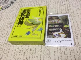 日文原版  三省堂汉和辞典 (中型版)