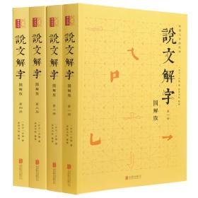 说文解字【注音图解】许慎著段玉裁注/全注全译文白对照版繁体版套装全4册