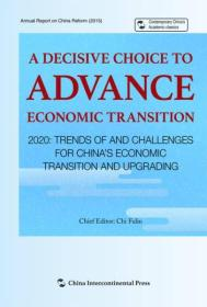 转型抉择 2020:中国经济转型升级的趋势与挑战(英)