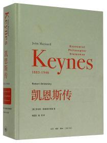 凯恩斯传(1883-1946)
