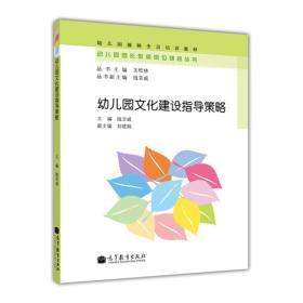 幼儿园文化建设指导策略  线亚威 高等教育出版社 9787040330076
