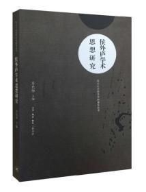 西北大学哲学学科建设丛书:侯外庐学术思想研究
