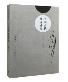 中国古代身道研究