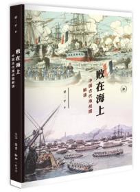 败在海上:中国古代海战图解读 9787108053107