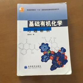 基础有机化学习题解析