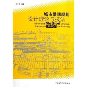 城市景观规划设计理论与技法
