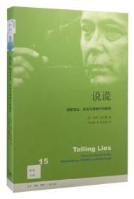 新知文库15:说谎(二版)
