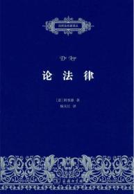 【正道书局】论法律(阿奎那)