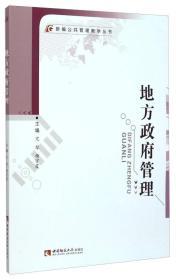 新编公共管理教学丛书:地方政府管理