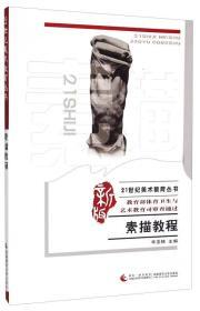 素描教程 21世纪美术教育丛书 毕亚楠 西南师范大学出版社