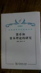 汉译世界学术名著丛书·农业志