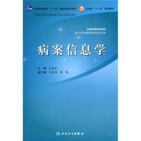 病案信息学(供卫生信息管理及相关专业用)