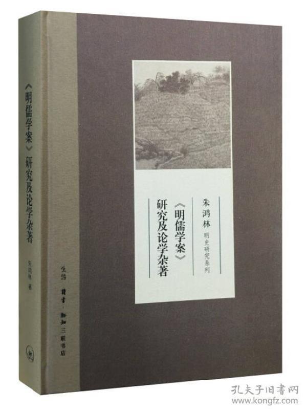 《明儒学案》研究及论学杂著